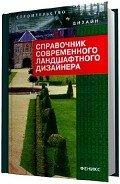 Гарнизоненко Т С - Справочник современного ландшафтного дизайнера