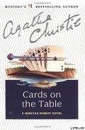 Кристи Агата - Карты на стол