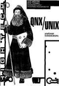 Цилюрик Олег Иванович - QNX/UNIX: Анатомия параллелизма