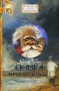 Пушкин Александр Сергеевич - Сказка о рыбаке и рыбке