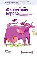 Читать книгу Фиолетовая корова. Сделайте свой бизнес выдающимся!