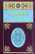 О.Генри Уильям - Собрание сочинений в пяти томах Том 1