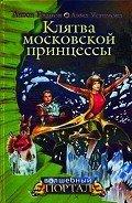 Устинова Анна Вячеславовна - Клятва московской принцессы