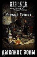 Грошев Николай Геннадьевич - Дыхание Зоны (СИ)