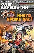 Верещагин Олег Николаевич - Никто, кроме нас!