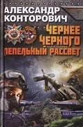 Конторович Александр Сергеевич - Пепельный рассвет