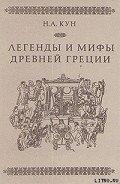 Кун Николай Альбертович - Легенды и мифы Древней Греции