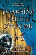 Ольшевская Светлана - Месть древнего бога