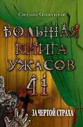 Ольшевская Светлана - За чертой страха