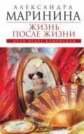Маринина Александра Борисовна - Жизнь после жизни