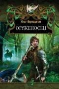 Верещагин Олег Николаевич - Оруженосец
