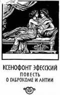 Ксенофонт Эфесский - Повесть о Габрокоме и Антии