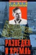 Судоплатов Павел Анатольевич - Разведка и Кремль (Записки нежелательного свидетеля): Рассекреченные жизни