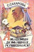 Сахарова Саида Юсуфовна - Академия домашних волшебников