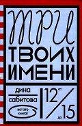 Сабитова Дина Рафисовна - Три твоих имени