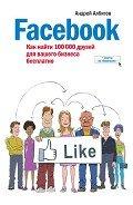 Албитов Андрей - Facebook: как найти 100 000 друзей для вашего бизнеса бесплатно