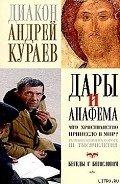 Кураев Андрей (протодиакон) - Дары и анафемы