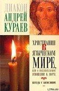 Кураев Андрей (протодиакон) - Христианин в языческом мире, или О наплевательском отношении к порче