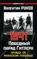 Суворов Виктор - Первый удар Сталина 1941