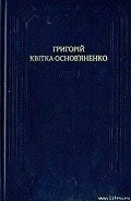 Квитка-Основьяненко Григорий Федорович - Мертвецький великдень