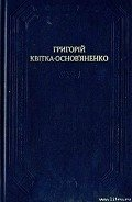 Квитка-Основьяненко Григорий Федорович - Щира любов