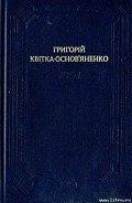 Квитка-Основьяненко Григорий Федорович - Сватання на Гончарівці