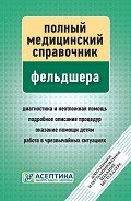 Вяткина П. - Полный медицинский справочник фельдшера