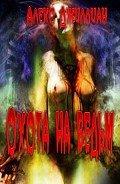 Читать книгу Охота на ведьм