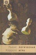 Кэрролл Льюис - Логическая игра