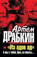 Драбкин Артем Владимирович - А мы с тобой, брат, из пехоты. «Из адов ад»