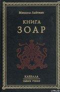 Лайтман Михаэль - Книга ЗОАР