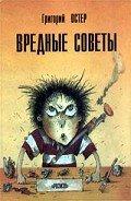 Остер Григорий Бенционович - Вредные советы. Книга для непослушных детей и их родителей