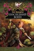 Верещагин Олег Николаевич - Последний воин