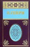 О.Генри Уильям - Собрание сочинений в пяти томах Том 4