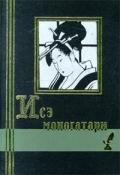 Аривара-но Нарихира - Исэ моногатари