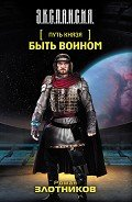 Злотников Роман Валерьевич - Быть воином
