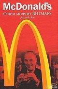 Лав Джон Ф. - McDonald's. О чем молчит БИГМАК?