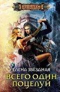 Звездная Елена - Всего один поцелуй