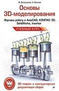 Сергеев Алексей Александрович - Основы 3D-моделирования