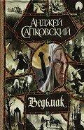 Сапковский Анджей - Ведьмак (большой сборник)