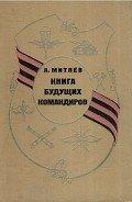 Митяев Анатолий Васильевич - Книга будущих командиров