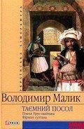 Малик Владимир Кириллович - Фірман султана