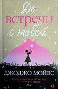 Читать книгу До встречи с тобой