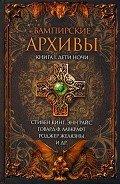 Гейман Нил - Вампирские архивы: Книга 1. Дети ночи