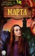 Бродских Татьяна - Марта (СИ)