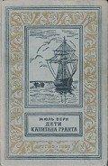 Верн Жюль Габриэль - Дети капитана Гранта(изд.1955)