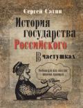 Сатин Сергей - История государства Российского в частушках. Учебник для всех классов, включая правящий