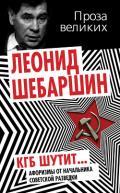 Шебаршин Леонид Владимирович - КГБ шутит... Афоризмы от начальника советской разведки
