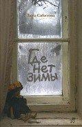 Сабитова Дина Рафисовна - Где нет зимы