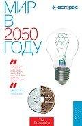 Миронов Павел В. - Мир в 2050 году